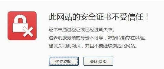 镇江300G防御服务器出现SSL证书错误原因